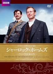 新品DVD【シャーロック ホームズ バスカヴィル家の犬】送料無料