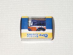 チョロQ★札幌市営バス ボンネット型 昭和30年代