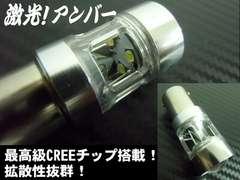 12v24v/BAU15s/ピン角150°S25/CREE製LED/オレンジ系アンバー2球