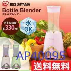 送料無料 新品◆おしゃれ コンパクト 小型 ジューサー ボトルブレンダー