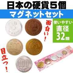 日本の硬貨5個set エッチングマグネット ms202
