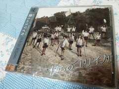 NMB48★僕らのユリイカ