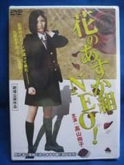新品レンタル版 DVD 花のあすか組 NEO! 高山侑子