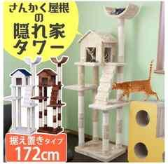 キャットタワー 猫ちゃんのストレス軽減  大型172センチ