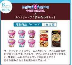 サーティワンアイス+カントリーマアムセット☆900名様1口