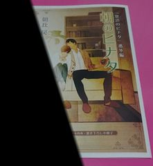朝丘戻 窓辺のヒナタ コミコミスタジオ購入特典小冊子