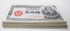 紙幣 板垣退助 五拾銭 50枚