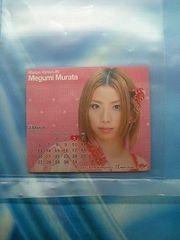 はろうマグネット 2006.3.9/村田めぐみ