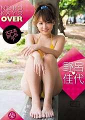 【新品DVD】野呂佳代/大丈夫かしら?