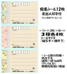 ★E-71★花柄トーションレース*宛名シール…3種12枚♪