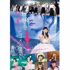 ■DVD『NMB48 渡辺美優紀卒業コンサート in ワールド記念ホール