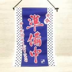 【NEW】「準備中」のれん/青×白/店の入り口に/文化祭の小道具に