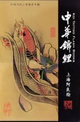刺青 参考本 中華錦鯉 鯉【タトゥー】