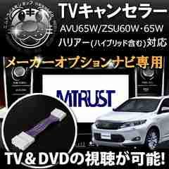 テレビキット トヨタ メーカーオプションナビ専用 60系 ハリアー 対応 エムトラ