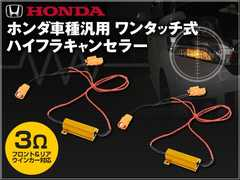 ホンダ車種 汎用 ワンタッチ式ハイフラキャンセラー 2個セット