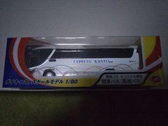 1/80 トレーン 関東バス 高速バス フェイスフル バス