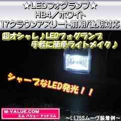 超LED】LEDフォグランプHB4/ホワイト白■17クラウンアスリート前期/後期対応
