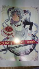 コミックアライブ付録 COMIC ALIVE 100th Special Edition BOOKLET