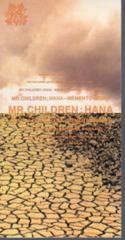 ◆8cmCDS◆Mr.Children /花 〜Memento-Mori 〜/11枚目のシングル