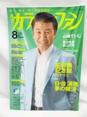 1608 月刊カラオケファン 2015年 08 月号