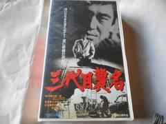 高倉健主演のVHSビデオテープ全7巻セットです