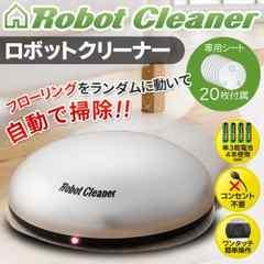 ☆フローリング用 コードレス電動床掃除機 ロボットクリーナー