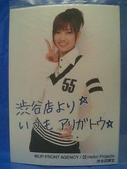 ご当地スペシャル第4弾 渋谷メタリックL判2008.7.15/三好絵梨香