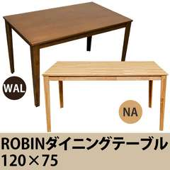 ROBIN ダイニングテーブル 120×75