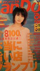 新山千春…【キャンドゥ!ぴあ】1999年3月30日号