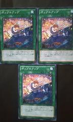 遊戯王 日本版 ポップルアップ3枚(ノーマルレア) DUEA