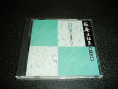 CD「瀬戸内寂聴/寂庵法話集-第六巻 六波羅密について」即決