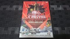 【DVD】踊る大捜査線 THE MOVIE 湾岸署史上最悪の3日間!
