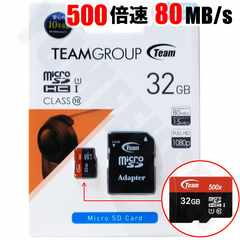 国内正規品 500倍速 80MB/s Team microSDHC 32GB Class10 UHS-I