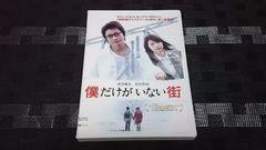 【DVD】僕だけがいない街【レンタル落ち】