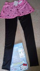 MーLサイズ新品キティちゃん紫外線カット95%以上スカート付きレギンス機能的