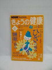 1807 NHK きょうの健康 2008年 04月号