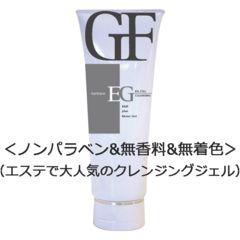 ★☆炭酸効果&EGF配合☆★ セルケア EG炭酸クレンジング!!