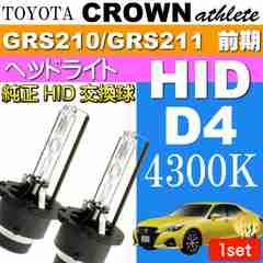 クラウン D4C D4S D4R HIDバルブ 35W4300Kバーナー 2本 as60554K