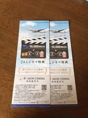 イオンシネマ 映画鑑賞券 ポップコーン付 2枚組セット