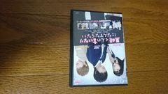 黒崎くんの言いなりになんてならない  DVD SEXY ZONE