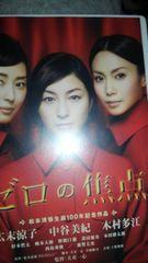 ゼロの焦点 レンタル専用品 広末涼子 中谷美紀 木村多江