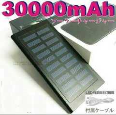 ソーラー30000mAhチャージャーUSBケーブル付モバイルバッテリー