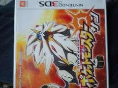 3DSソフト「ポケットモンスターサン」