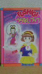 FUSHIGI うらないブック 1993年ちゃお7月号付録 未使用新品