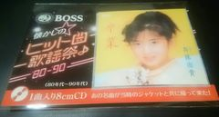 BOSS景品!!斉藤由貴・卒業