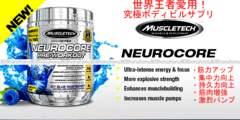 一つ上を行く!超強力 マッスルテック ニューロコア 超濃縮プレワークアウト サプリメント