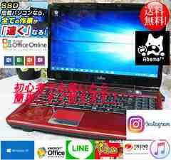 激安赤☆SSD交換可☆FMV-NF☆最新Windows10で安心☆彡
