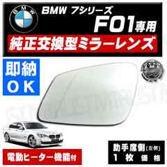 ドアミラー レンズ BMW 7シリーズ F10 左側 修理 交換に エムトラ