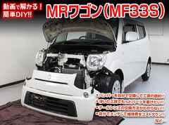 送料無料 スズキ MRワゴン MF33S メンテナンスDVD VOL1