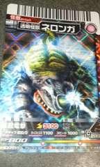 大怪獣バトル/SR ネロンガ